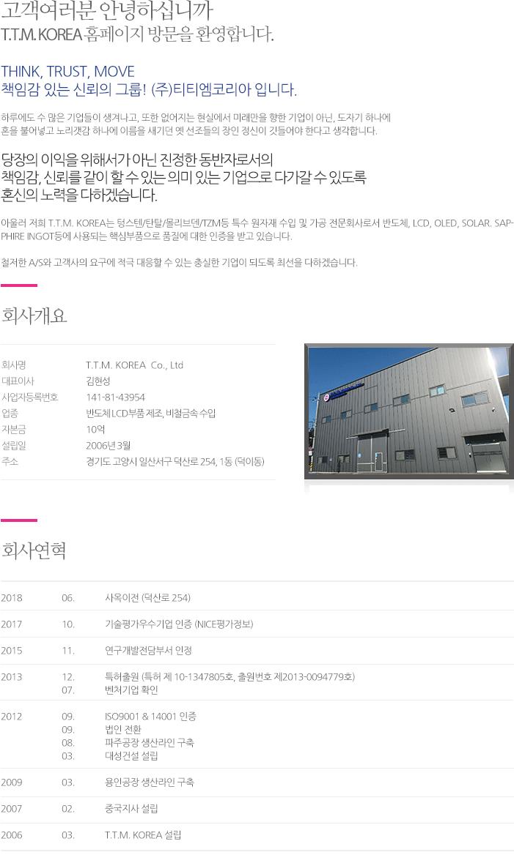 ttmkorea_content_03.png